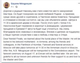 Стало известно где похоронят Николая Никогосяна