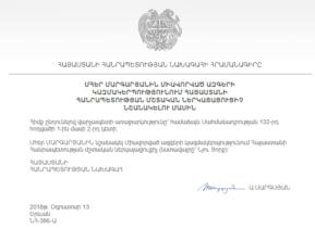 У Армении новый представитель в ООН