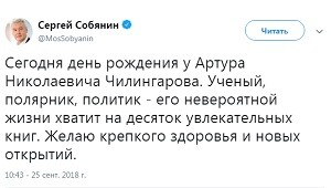Сергей Собянин поздравил с днем рождения российского исследователя и политика армянского происхождения
