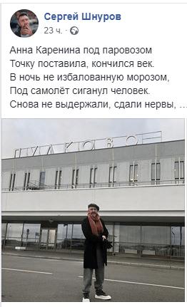 Сергей Шнуров посвятил стихотворение погибшему в Шереметьево армянину