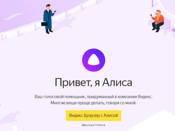 Kak-nastroit-golosovoj-poisk-YAndeks-e1523730413789
