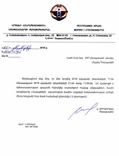 В Степанакерте снова волна митингов