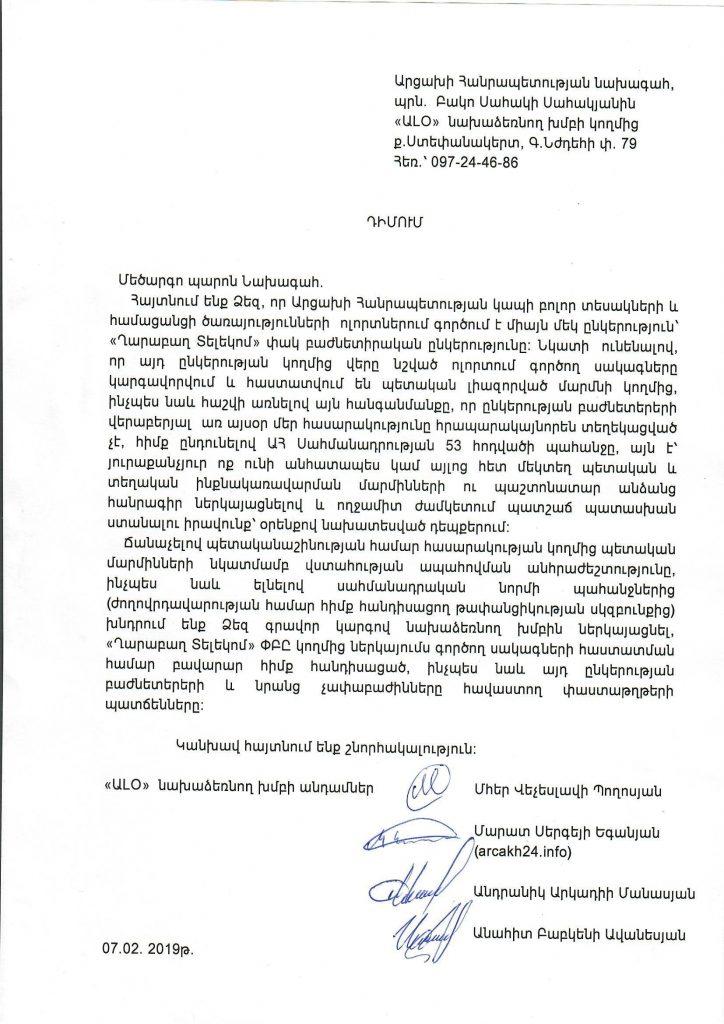 Письмо президенту Республики Арцах
