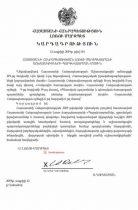 Губернатор Лорийской области вновь наградил себя премией