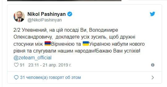 Никол Пашинян поздравил Владимира Зеленского на украинском языке