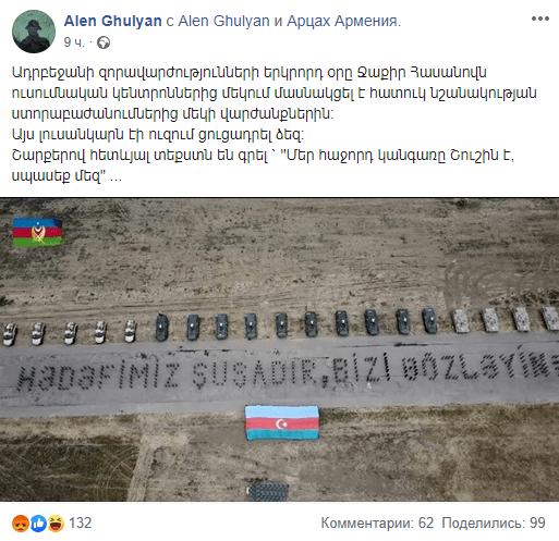 «Наша следующая остановка - Шуши, ждите нас» - армия Азербайджана