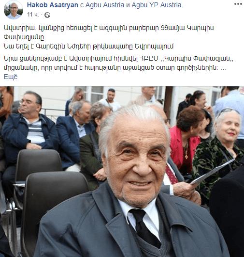 Скончался телохранитель Гарегина Нжде Карпис Папазян