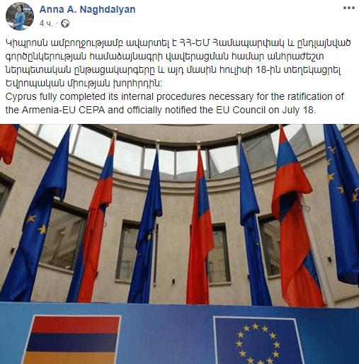 Кипр полностью ратифицировал соглашение о партнерстве между Арменией и ЕС