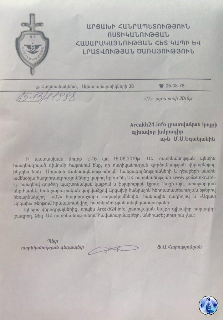 Report about crime by Artsakh Police