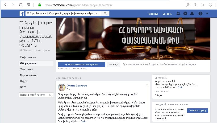 Ռոբերտ Քոչարյանի պաշտպանական խումբը