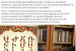 Искусство армянского письма включено в Список нематериального культурного наследия ЮНЕСКО.