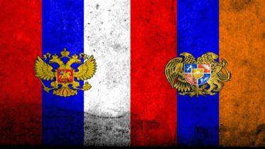 Россия - Армения
