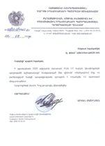 ՄԻՊ-ը գրություն է ուղարկել ՀՀ դատական դեպարտամենտ