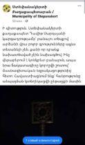 Ստեփանակերտի արձանից հայերենով գրությունները կհեռացվեն