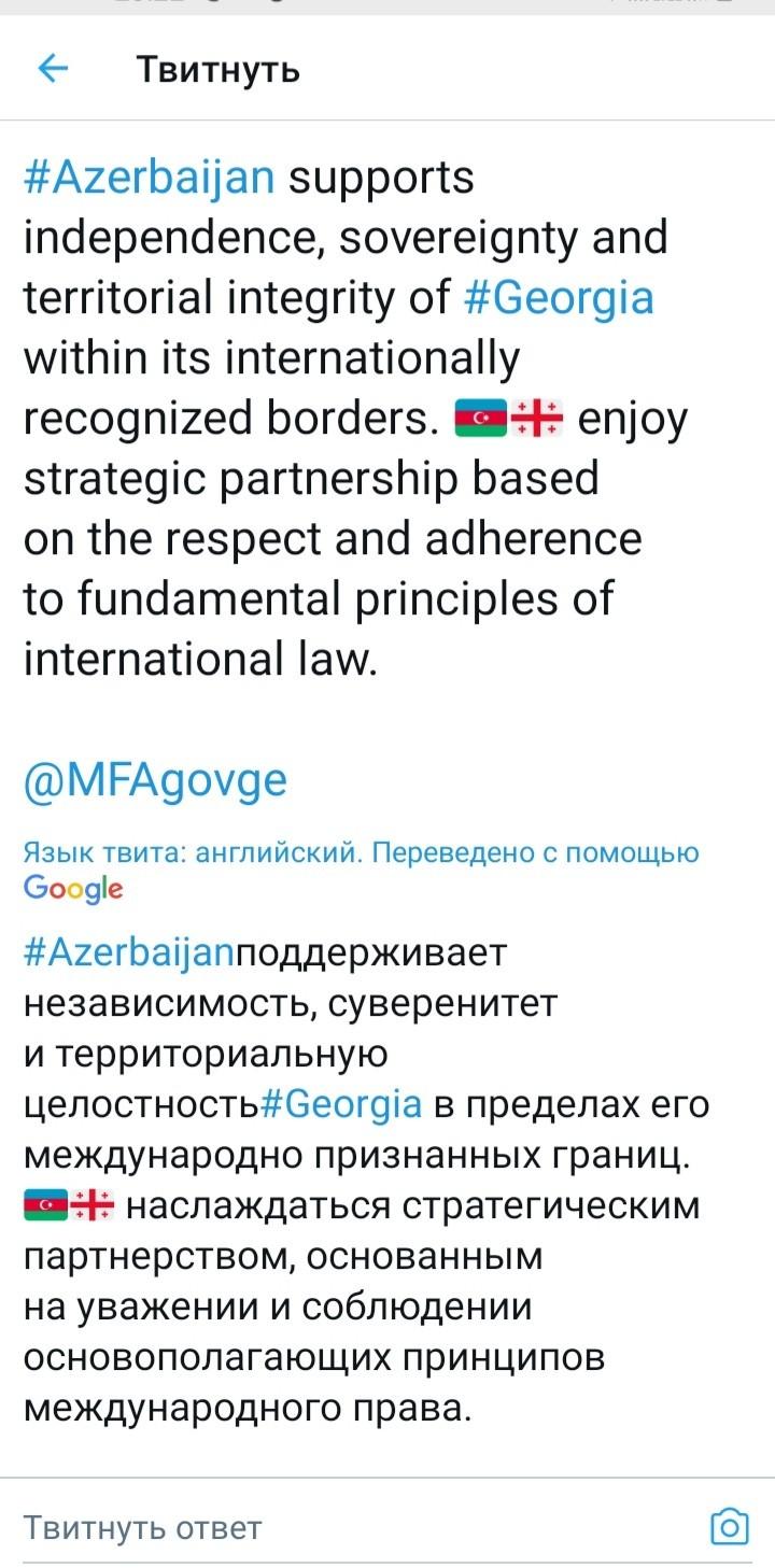 Ադրբեջանն աջակցում է Վրաստանի տարածքային ամբողջականությանը