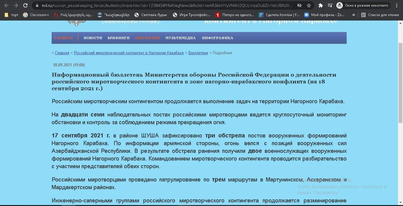 Ադրբեջանցիները գնդակոծել են Շուշիի շրջանի հայկական դիրքերը, կա 2 վիրավոր. ՌԴ ՊՆ