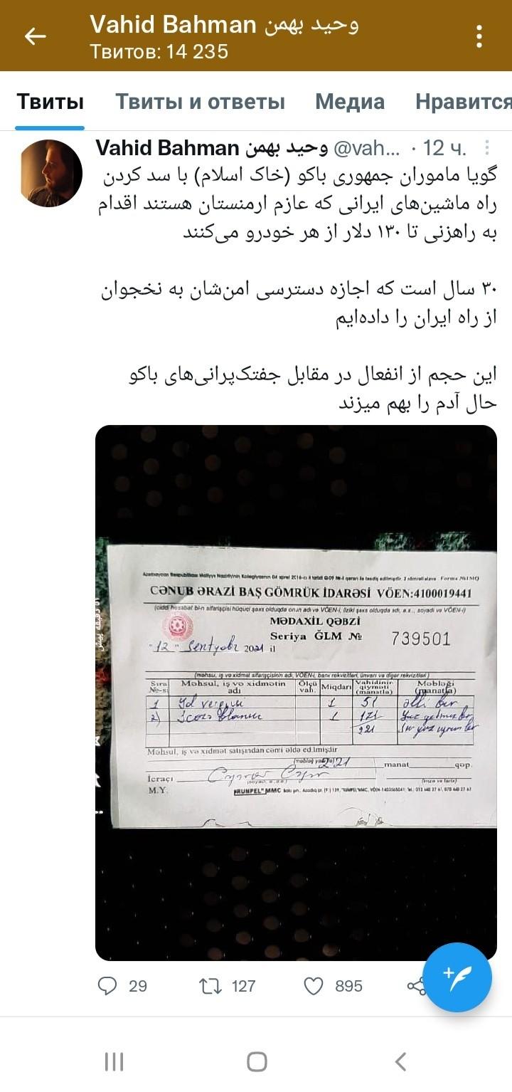 Ադրբեջանը Հայաստանի օկուպացված տարածքում «ծովահենությամբ» է զբաղվում